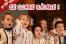 Ce Soare rasare! – album de colinde autentice romanesti