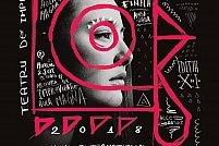 Festivalul International Francofon de Improvizatie Teatrala si Teatru Universitar FIFITUT 2018
