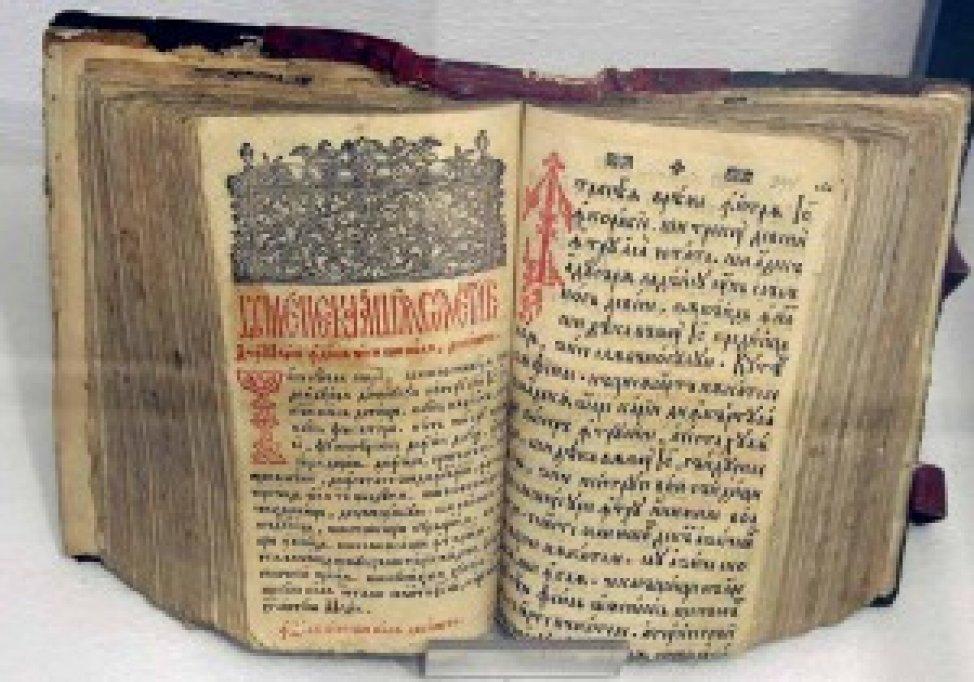 Biblioteca Mitropoliei Banatului