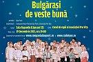 """Concert de colinde """"Bulgarasi de veste buna"""""""