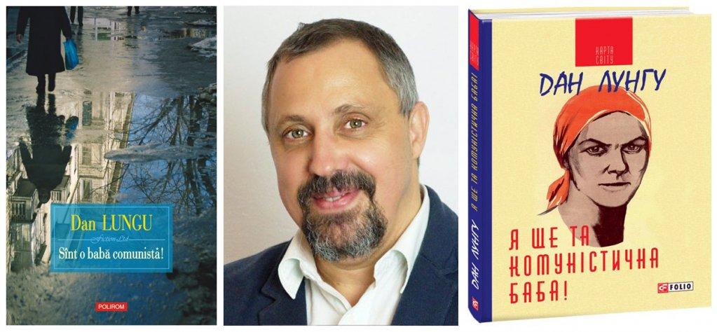 Romanul Sînt o babă comunistă! de Dan Lungu a apărut în limba ucraineană